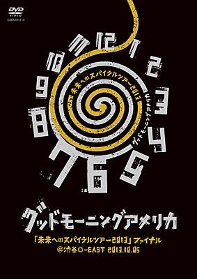 「未来へのスパイラルツアー2013」ファイナル@渋谷O-EAST 2013.10.05