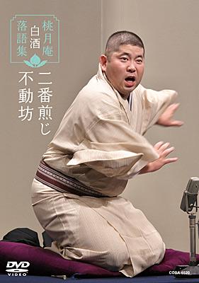 桃月庵白酒落語集 二番煎じ/不動坊