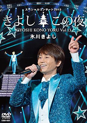 氷川きよし・スペシャルコンサート2013 きよしこの夜Vol.13