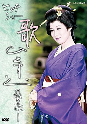 NHK-DVD ビッグショー 島倉千代子 −歌ひとすじ−