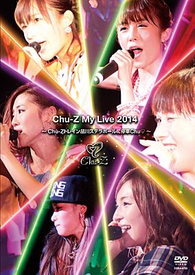 Chu-Z My Live 2014〜Chu-Zトレイン品川ステラボールに停車Chu〜