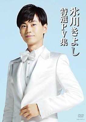 氷川きよし 特選PV集