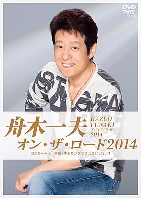 舟木一夫 オン・ザ・ロード2014  コンサート in 東京・中野サンプラザ 2014.12.14