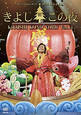 氷川きよし・スペシャルコンサート2014 きよしこの夜Vol.14
