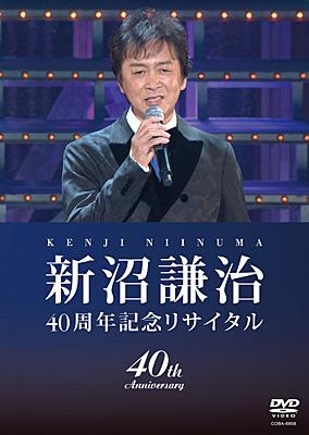 新沼謙治 40周年記念リサイタル