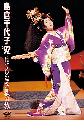島倉千代子 '92 はてしなき歌の旅