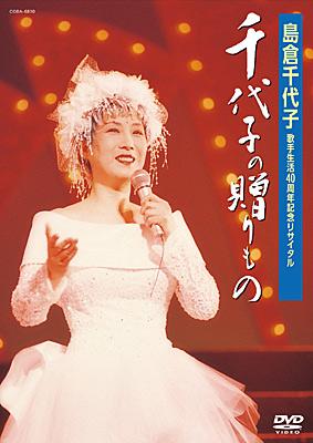 島倉千代子 歌手生活40周年記念リサイタル 千代子の贈りもの