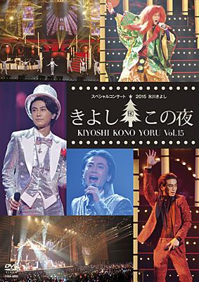 氷川きよし・スペシャルコンサート2015 きよしこの夜Vol.15