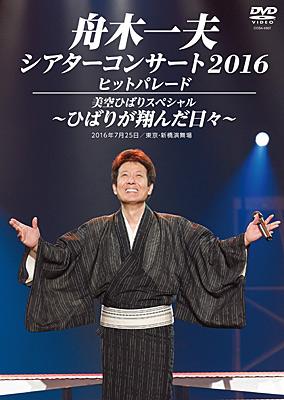 舟木一夫 シアターコンサート2016 ヒットパレード/美空ひばりスペシャル−ひばりが翔んだ日々−