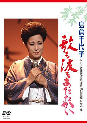 島倉千代子 NHK紅白歌合戦連続30回出場記念公演 歌も涙もあたたかい