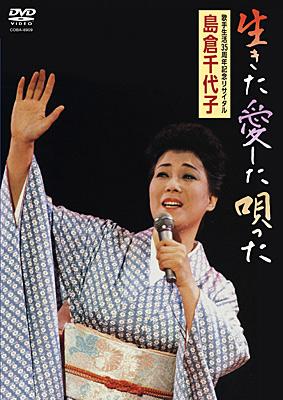 島倉千代子 歌手生活35周年記念リサイタル 生きた 愛した 唄った