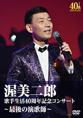 歌手生活40周年記念コンサート 〜最後の演歌師〜