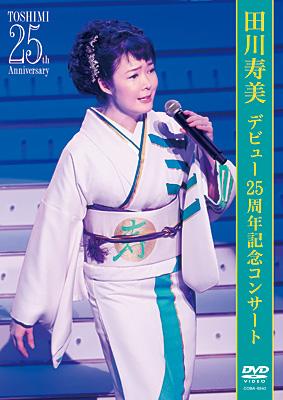 田川寿美デビュー25周年記念コンサート