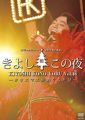 氷川きよし・スペシャルコンサート2016 きよしこの夜Vol.16 〜クリスマスがめぐるたび〜