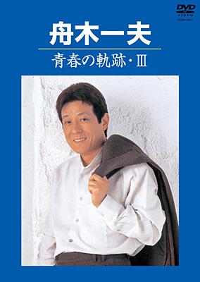 青春の軌跡 III/舟木一夫
