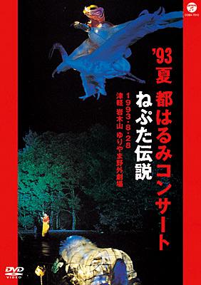 '93夏 都はるみコンサート ねぷた伝説 (1993.8.28 津軽 岩木山 ゆりやま野外劇場)