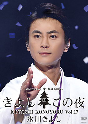 氷川きよしスペシャル・コンサート2017 きよしこの夜Vol.17