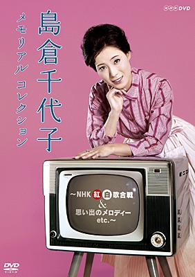 NHK-DVD 島倉千代子 メモリアルコレクション 〜NHK紅白歌合戦&思い出のメロディー etc.〜