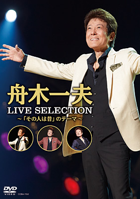 LIVE SELECTION〜「その人は昔」のテーマ〜/舟木一夫