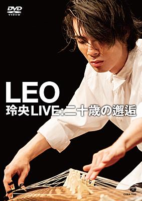 玲央 LIVE:二十歳の邂逅/LEO(今野玲央)