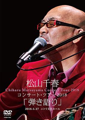 松山千春コンサート・ツアー2018「弾き語り」2018.6.27 ニトリ文化ホール/松山千春
