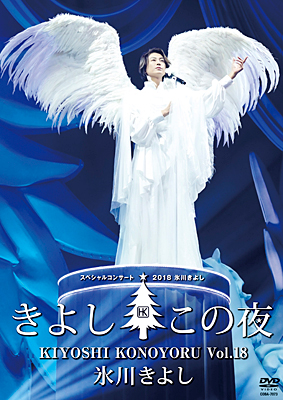 氷川きよし・スペシャルコンサート2018 きよしこの夜Vol.18