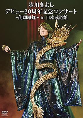 氷川きよし デビュー20周年記念コンサート〜龍翔鳳舞〜in日本武道館