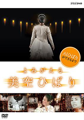 NHK-DVD よみがえる美空ひばり