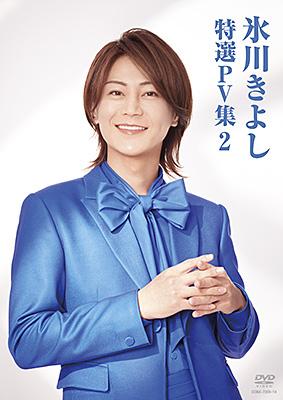 氷川きよし 特選PV集 Vol.2