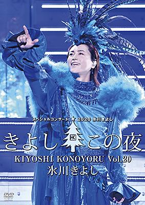氷川きよし・スペシャルコンサート2020 きよしこの夜Vol.20