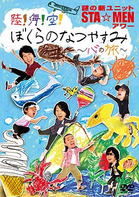 謎の新ユニットSTA☆MENアワー<br>陸!海!空!ぼくらのなつやすみ 〜心の旅〜