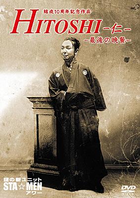 結成10周年記念作品<br>謎の新ユニットSTA☆MENアワー<br>HITOSHI−仁− 〜最後の晩餐〜