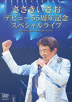 ささきいさお デビュー55周年記念 スペシャルライブ/ささきいさお