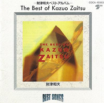 財津和夫ベストアルバム The Best of Kazuo Zaitsu ベスト・ソングス