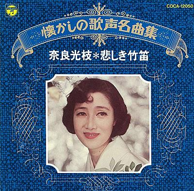 懐かしの歌声名曲集 〜悲しき竹笛〜