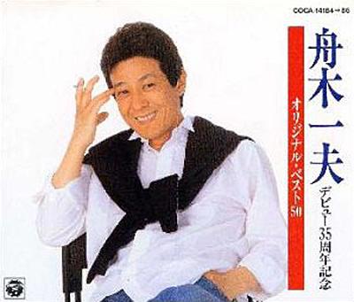 舟木一夫デビュー35周年記念 オリジナル・ベスト50