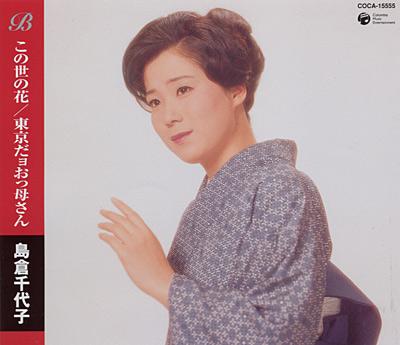 <ベスト&ベスト><BR>この世の花/東京だョおっ母さん