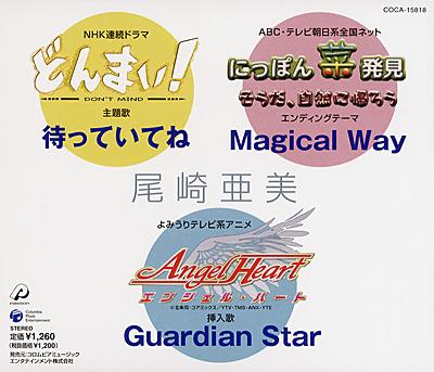 待っていてね / Magical Way / Guardian Star