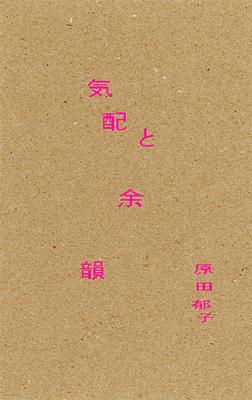 気配と余韻【初回限定盤】