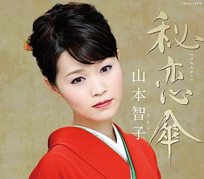 秘恋傘(ひれんがさ)