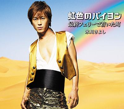 虹色のバイヨン【Bタイプ】
