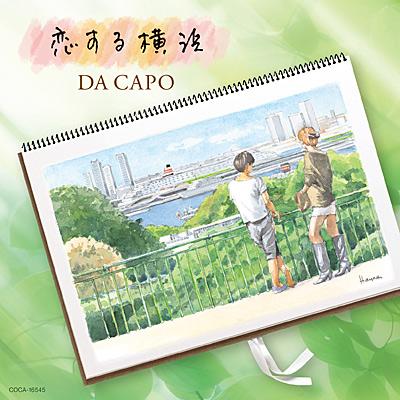 恋する横浜/ふたりの記念日