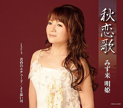 秋恋歌(しゅうれんか)