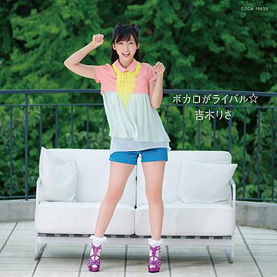 ボカロがライバル☆【CD】