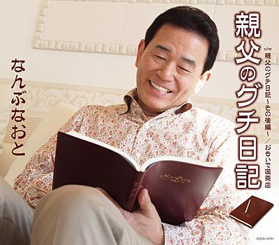 親父のグチ日記