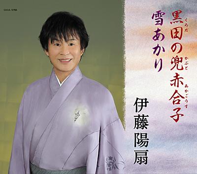 黒田の兜赤合子/雪あかり