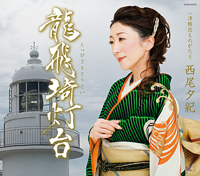 龍飛埼灯台(たっぴざきとうだい)