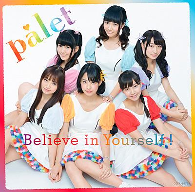 Believe in Yourself !【Type-D】