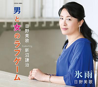 男と女のラブゲーム (featuring 新沼謙治)