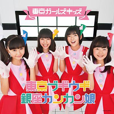 東京ブギウギ/銀座カンカン娘
